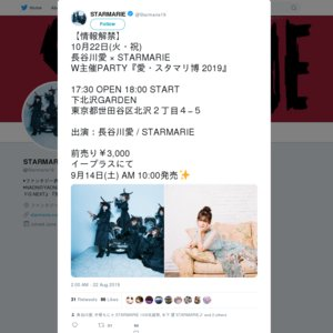 愛・スタマリ博 2019