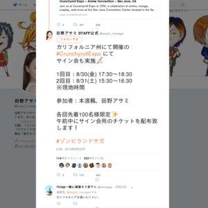 CrunchyrollExpo ゾンビランドサガ サイン会 1回目