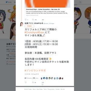CrunchyrollExpo ゾンビランドサガ サイン会 2回目