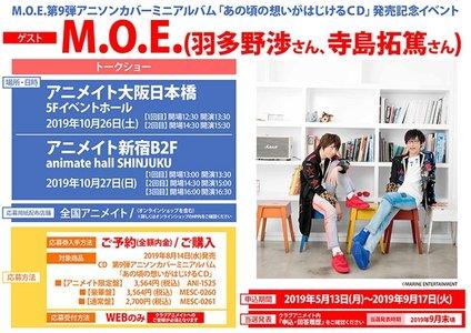M.O.E.第9弾アニソンカバーミニアルバム「あの頃の想いがはじけるCD」発売記念イベント 東京【1回目】
