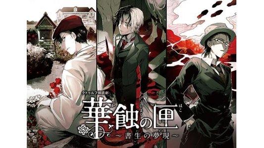 クトゥルフ朗読劇『華蝕の匣 〜書生の夢現〜』10/6 夜の部