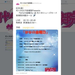 【8/23】代々木女子音楽院Presents『はなの金曜日』