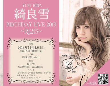 綺良雪☆BIRTHDAY LIVE 2019~R1215~