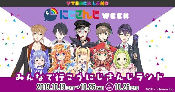 Vtuberland2019〜「にじさんじweek」ホールイベント追加公演〜