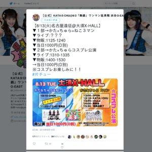【8/12(月)名古屋遠征】1部