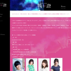TVアニメ「戦×恋(ヴァルラヴ)」ヒット祈願付き先行上映会