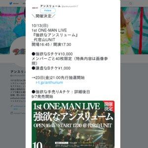 【時間変更】1st ONE-MAN LIVE『強欲なアンスリューム』