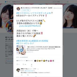 虹コンのコレってラジオだったよね? 公開収録 2019/9/4