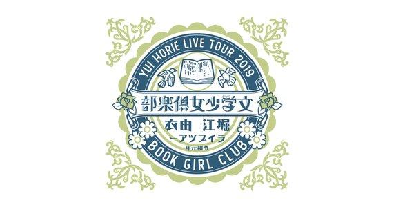 堀江由衣 LIVE TOUR 2019 文学少女倶楽部 愛知公演