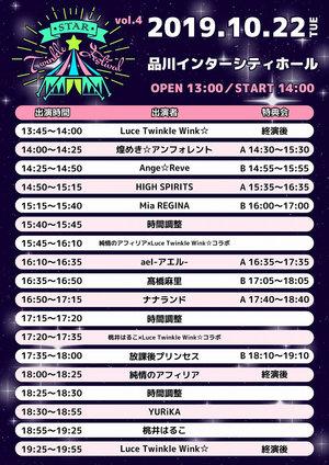 スター☆トゥインクル フェスティバル vol.4