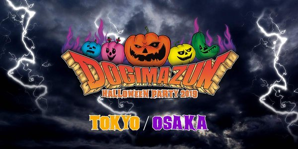 DOGIMAZUN HALLOWEEN PARTY 2019 TOKYO
