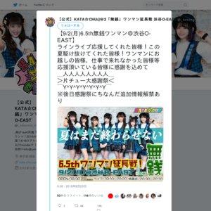 KATA☆CHU 6.5thワンマン延長戦