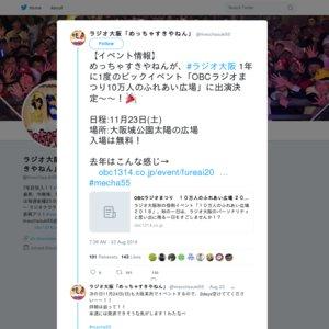 OBCラジオまつり 10万人のふれあい広場2019  「めっちゃすきやねん」スペシャルステージ