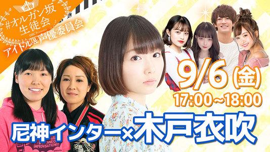 渋谷オルガン坂生徒会 2019/09/06 アイドル&声優委員会