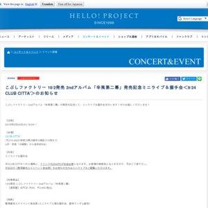 こぶしファクトリー 10/2発売 2ndアルバム「辛夷第二幕」発売記念ミニライブ&握手会<9/24 CLUB CITTA'>