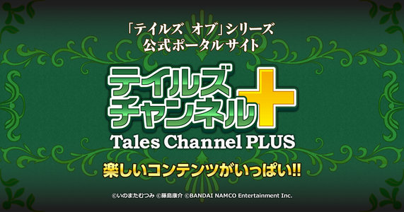 東京ゲームショウ2019 一般公開日 2日目 バンダイナムコエンターテインメントブース特設ステージ 『テイルズ オブ アライズ』 ステージ
