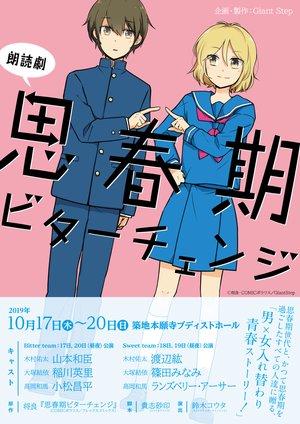 【朗読劇】思春期ビターチェンジ 10/18