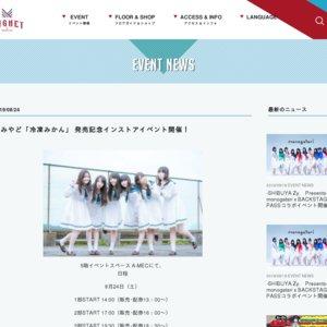 かみやど「冷凍みかん」 発売記念インストアイベント2部
