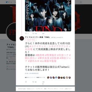 映画「FIND」 完成披露上映会