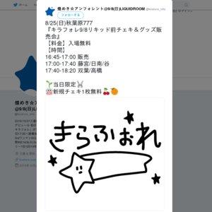 キラフォレ9/8リキッド前チェキ&グッズ販売会