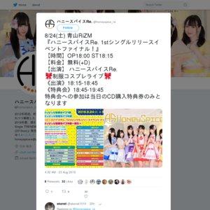 ハニースパイスRe. 1stシングルリリースイベントファイナル!