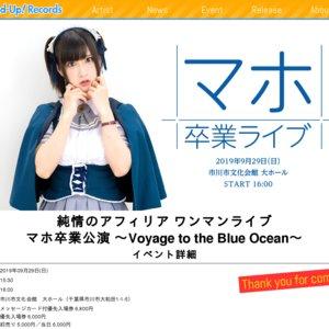 純情のアフィリア ワンマンライブ マホ卒業公演 〜Voyage to the Blue Ocean〜