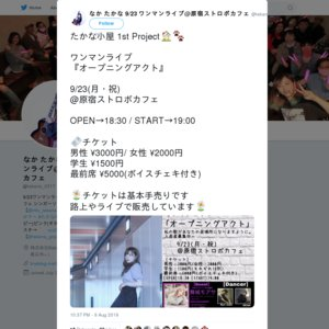 たかな小屋 1st Project ワンマンライブ 『オープニングアクト』