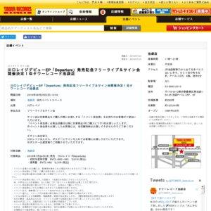 川口レイジデビューEP「Departure」発売記念フリーライブ&サイン会
