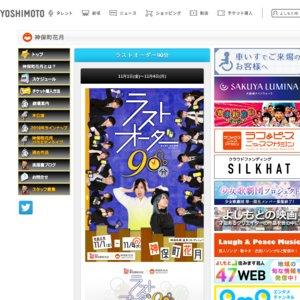 劇団東京都鈴木区×神保町花月『ラストオーダー90分』 11/3夜