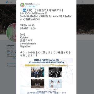 IDO-LIVE!!mode.53