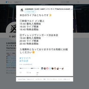 X-BORDERフリーライブ渋谷ヴィレッジヴァンガード本店