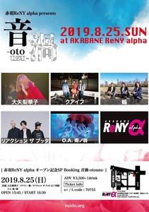 赤羽ReNY alpha オープン記念SP Booking 音渦-otouzu-
