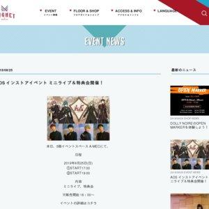 AOS インストアイベント ミニライブ&特典会2部