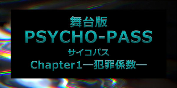 舞台版『PSYCHO-PASS サイコパス Chapter1ー犯罪係数ー』 10/26夜