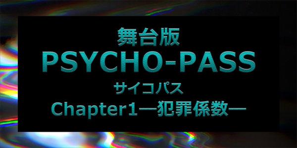 舞台版『PSYCHO-PASS サイコパス Chapter1ー犯罪係数ー』 11/2昼