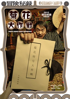 劇団ヘロヘロQカムパニー第38回公演「冒険秘録 菊花大作戦」10/5昼