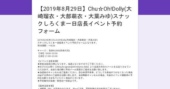Chu☆Oh!Dolly(大崎瑠衣・大部萌衣・大葉みゆ)スナックしろくま一日店長イベント【1部】