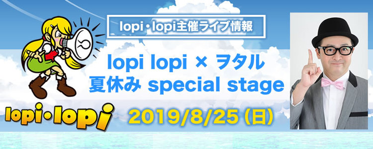 lopi lopi x ヲタル 夏休みspecial stage