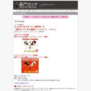 嘉門タツオ 祝☆還暦 顔面蒼白歌合戦‼〜年末スペシャル