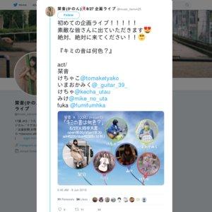 栞音 × TOORU presents 『キミの音は何色?』