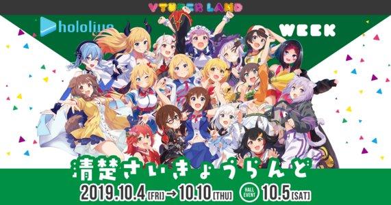 Vtuberland2019「10/5(土)〜ホロライブ week〜ホールイベント第2部」