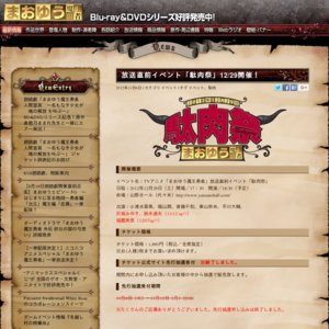 TVアニメ「まおゆう魔王勇者」放送直前イベント「駄肉祭」
