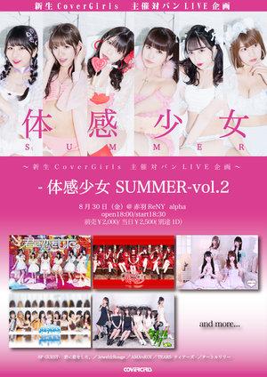 新生CoverGirls presents 対バンLIVE企画  -体感少女 SUMMER-vol.2