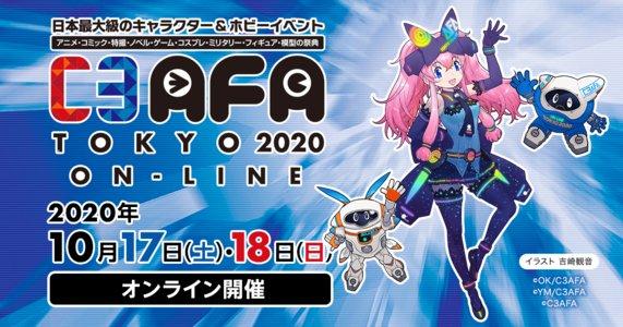 C3AFA TOKYO 2020 2日目