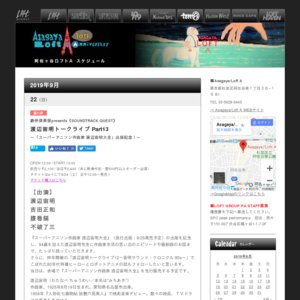 劇伴倶楽部presents《SOUNDTRACK QUEST》 渡辺宙明トークライブ Part13