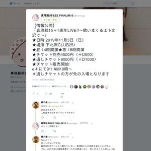 真理絵15+1周年LIVE!!〜歌いまくるよ下北沢で〜 夜の部