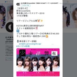 新生CoverGirls 東名阪LIVEハウスツアー2019 【少女卍警報】FINAL