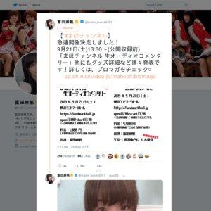 まほチャンネル生オーディオコメンタリー