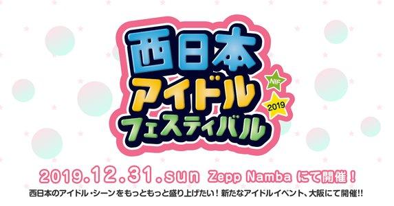 西日本アイドルフェスティバル2019