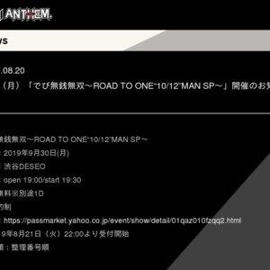 """でび無銭無双〜ROAD TO ONE""""10/12""""MAN SP〜"""